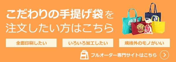 紙袋販売netフルオーダーサイト
