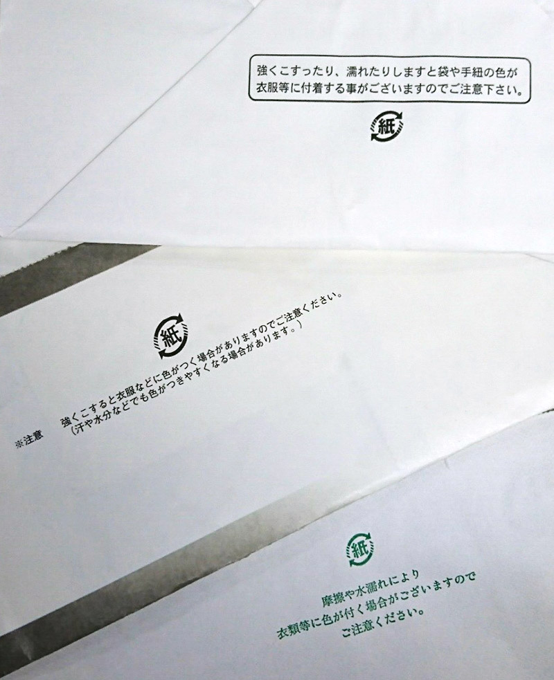 紙袋の底に、色落ちに関する注意文を記載