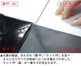 紙袋の傷の見え方比較