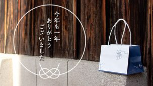 お寿司屋さんの紙袋