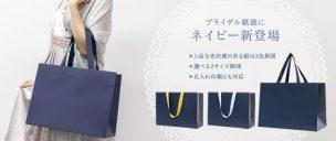 ブライダル紙袋ネイビー