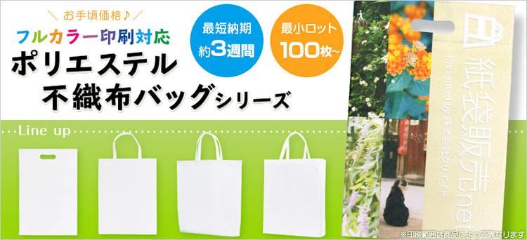 フルカラー印刷対応ポリエステル不織布バッグシリーズ