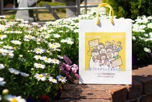 千葉県農業協会様紙袋