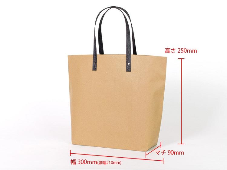 船底クラフト紙袋はB5サイズ対応