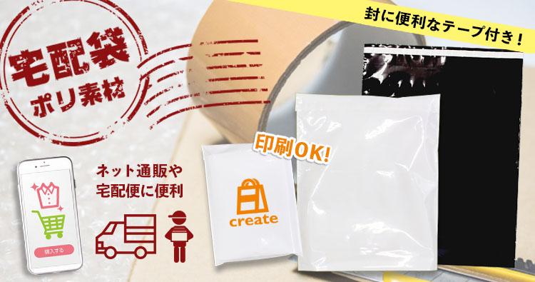 宅配袋ポリ素材