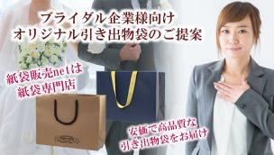 ブライダル企業様向け オリジナル引き出物袋のご提案