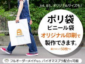 ポリ袋 ビニール袋 オリジナル印刷可能