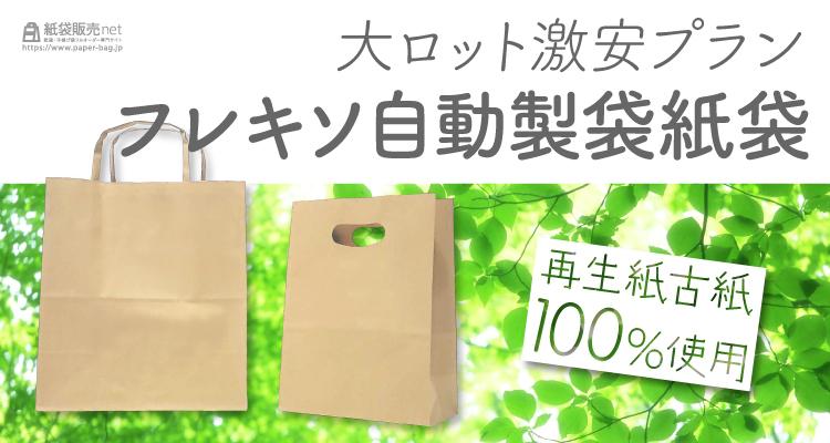 大ロット激安プラン 古紙100% 再生紙