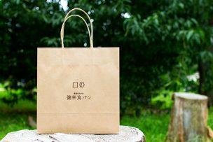 製作事例 食パン専用 紙袋