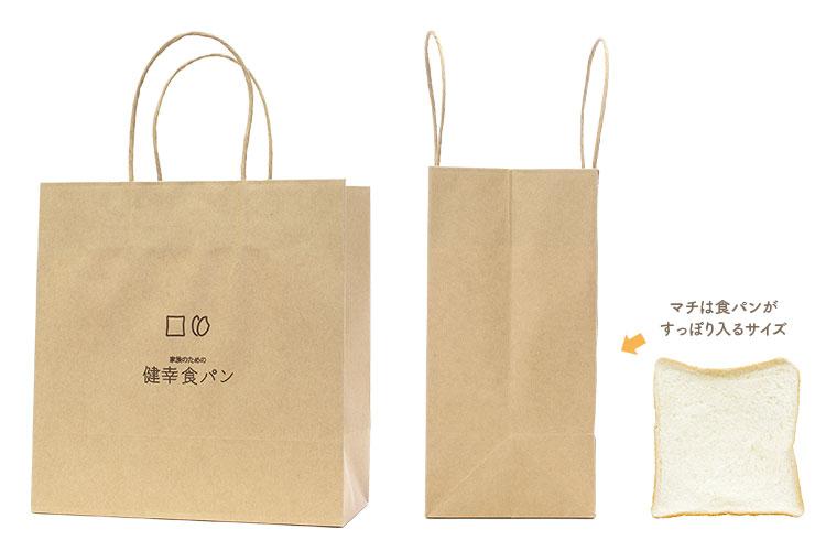 製作事例 食パン用 紙袋
