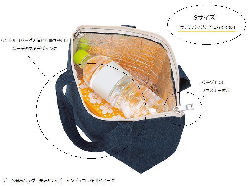 デニム保冷バッグ 船底Sサイズ インディゴ 使用イメージ