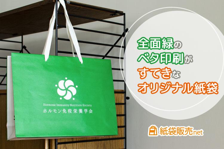 緑のベタ印刷が素敵なオリジナル紙袋