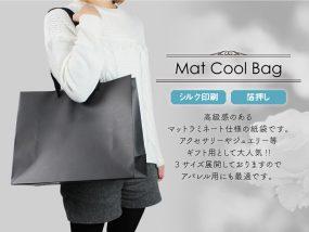 マットクールバッグ