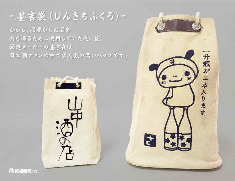 甚吉袋(じんきちぶくろ)