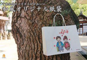 千歳飴のイラストがかわいい和風オリジナル紙袋
