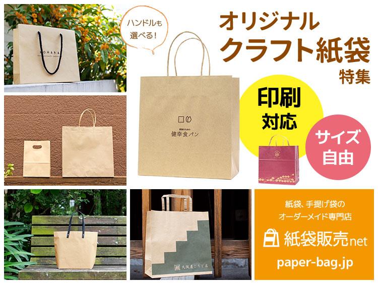 クラフト紙袋のオリジナル印刷、製作は紙袋販売net
