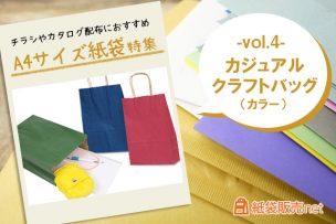 カジュアルクラフトバッグはカラフルで安いA4サイズの紙袋