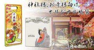 神社寺院様向けのオリジナル紙袋制作のご紹介