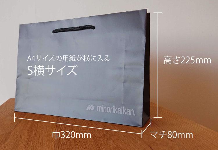 A4サイズの用紙が横に入る使いやすい袋サイズ
