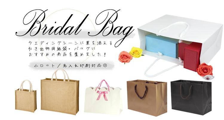 ウエディングシーンを彩る引き出物用バッグにおすすめの商品特集