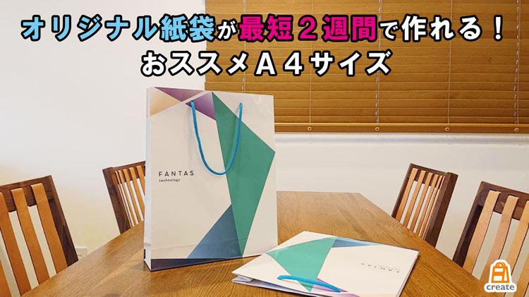オリジナル紙袋が最短2週間で作れるおススメA4サイズ
