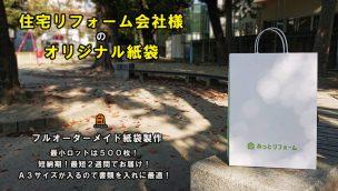 住宅リフォーム会社様のオリジナル紙袋