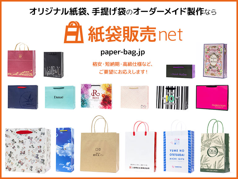 オリジナル紙袋、手提げ袋のオーダーメイド製作なら、紙袋・手提げ袋専門店の紙袋販売netにお任せください