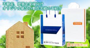 不動産、建築企業様向けオリジナル紙袋の製作実績のご紹介