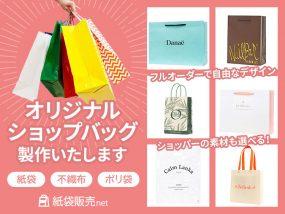 オリジナルショップバッグ、ショッパー製作は紙袋販売net