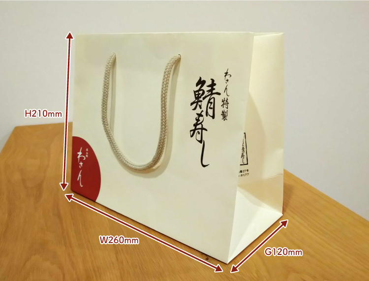 オリジナル紙袋 オリジナルサイズ W260×H210×G120mm