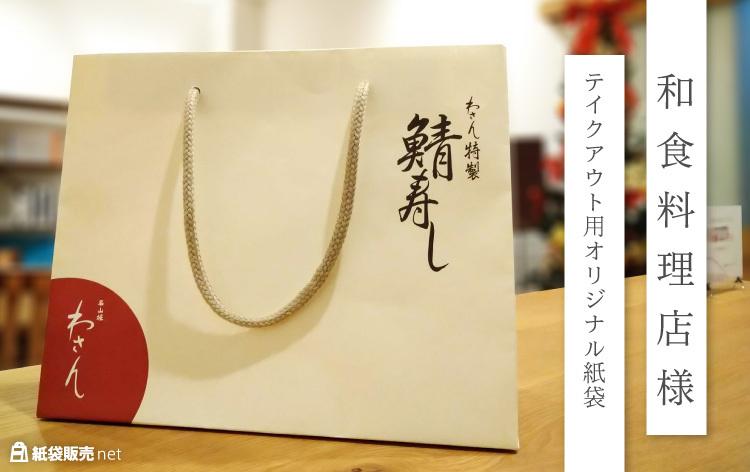 和食料理店様のお持ち帰り用オリジナル紙袋