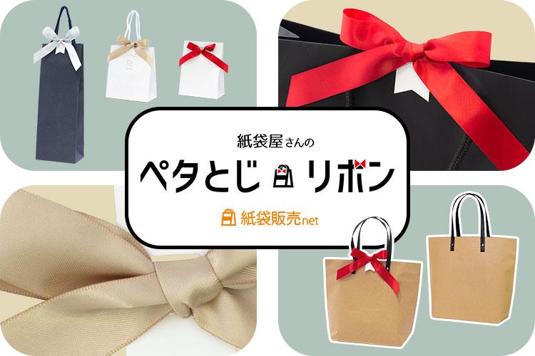 紙袋のギフト用アイテム、ペタとじリボン