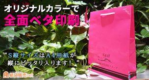 ピンクが鮮やかな接骨院様のオリジナル紙袋製作事例