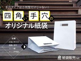 四角い手穴のオリジナル紙袋