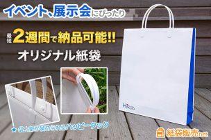 展示会・イベント向け紙袋ならハッピータックがおすすめ