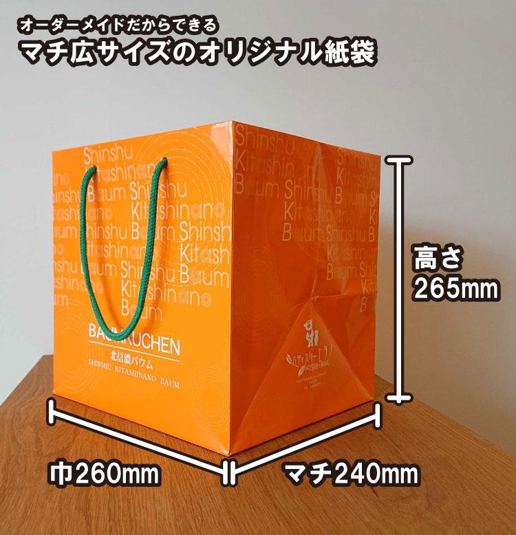 オーダーメイドだからできるマチ広サイズのオリジナル紙袋