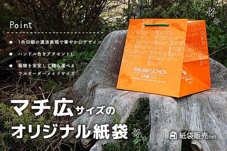 マチ広サイズのオリジナル紙袋は、横巾の広い商品を安定して持てる