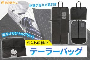 テーラーバッグに名入れ印刷可能!簡単オリジナルプリントでオリジナル衣装スーツカバー製作できます