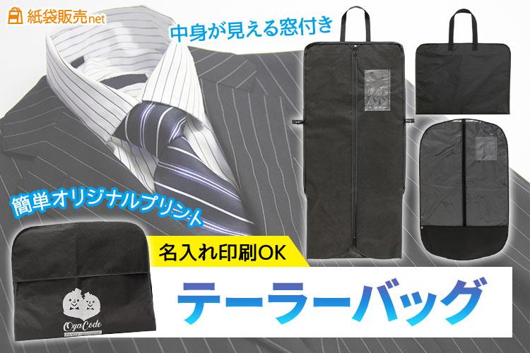 テーラーバッグに名入れ印刷可能!簡単オリジナルプリントでオリジナル衣装カバーが製作できます