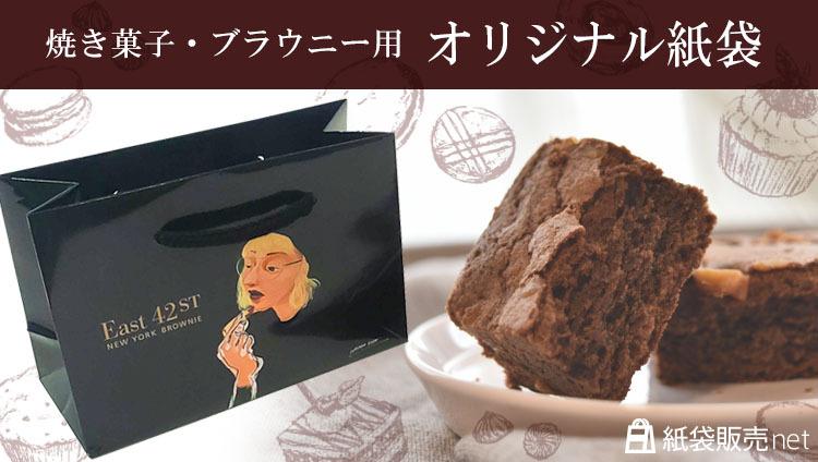 焼き菓子・ブラウニー用オリジナル紙袋