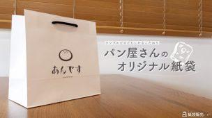 パン屋さんのオリジナル紙袋
