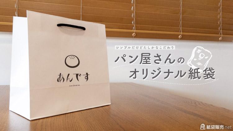 シンプルだけど確かなこだわり パン屋さんのオリジナル紙袋