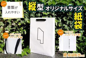 縦型オリジナルサイズ紙袋