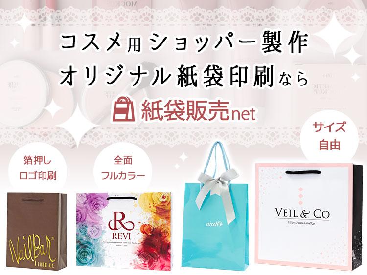 コスメ用オリジナルショッパー印刷、化粧品用紙袋の製作は紙袋販売net