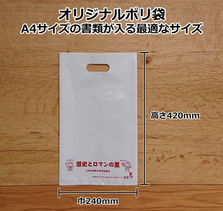 オリジナルポリ袋A4サイズの書類が入る最適なサイズ