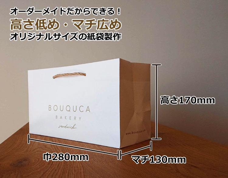 オーダーメイドだからできるオリジナルサイズの紙袋製作