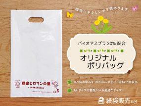 バイオプラスチックを使用したポリ袋はレジ袋有料化対象外