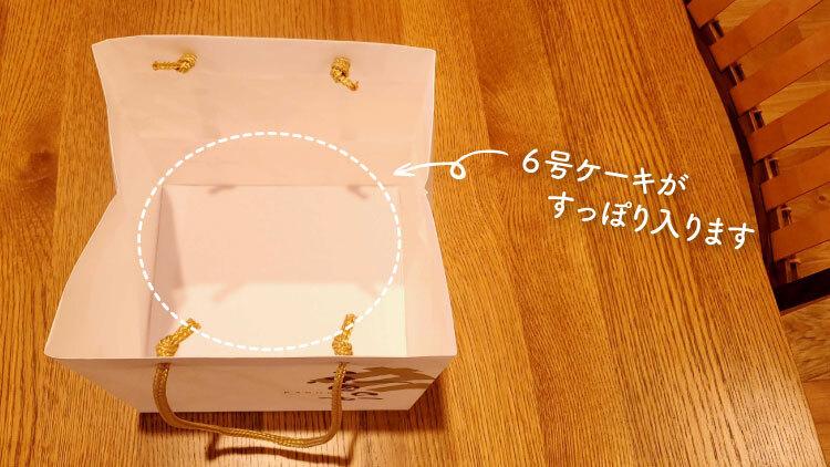 6号ケーキがすっぽり収まるマチ広の紙袋