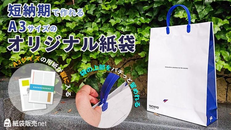 短納期で作れるA3サイズのオリジナル紙袋
