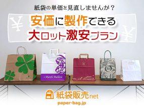 安価にオリジナル紙袋が製作出来る大ロット激安プラン